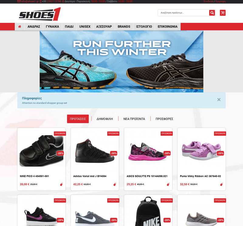 Shoes1 screenshot