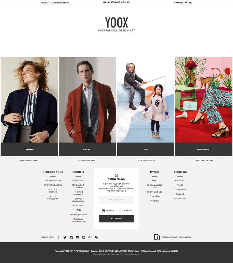 Yoox screenshot