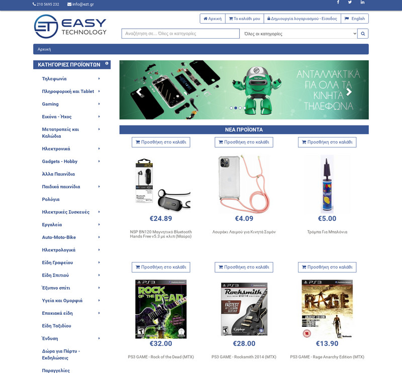 Easytechnology screenshot