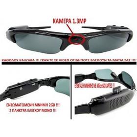 Κάμερα σε γυαλιά ηλίου με αυτόνομη καταγραφή + δώρο κάρτα SD 2 GB a8c2c5dd406