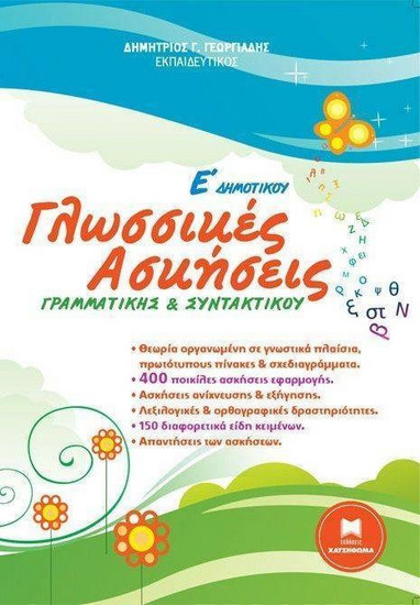 Γλωσσικές ασκήσεις γραμματικής και συντακτικού Ε΄ δημοτικού (Δημήτριος Γ.  Γεωργιάδης)  45aa8654242