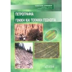 Πετρογραφία γενική και τεχνική γεωλογία (Παναγιώτης Στεφανίδης ... eeba2869187