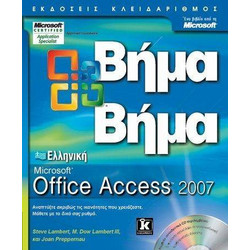 Ελληνική Microsoft Office Access 2007