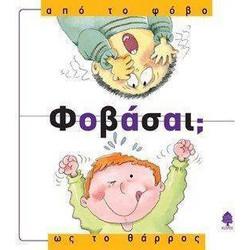roca - Παιδική και εφηβική λογοτεχνία 368dfdf40c5