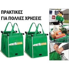 Οικολογικές Τσάντες για Ψώνια - Επαναλαμβανόμενης Χρήσης - Σετ 2 Τεμαχίων -  OEM - 001.4552 3df64a2d08c