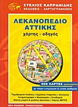 Lekanopedio Attikhs Bestprice Gr