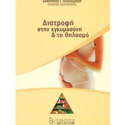 3907c48d682 Διατροφή στην εγκυμοσύνη και το θηλασμό
