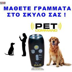 9bcb3e76a746 Συσκευή εκπαίδευσης σκύλων στο σπίτι με υπερήχους Pet command