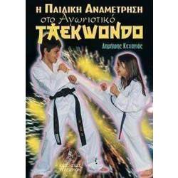 928ae76e3ca Η παιδική αναμέτρηση στο αγωνιστικό taekwondo