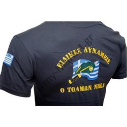 615f733a3d45 Μπλουζάκι Κέντημα Ειδικές Δυνάμεις Τολμων Νικά Σημαία GF - Μαύρο