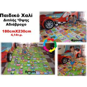 c8ed26292b8 Παιδικο Χαλί Δραστηριοτήτων Playmat Αδιάβροχο Δρομος-Φρουτα180cmX230cm