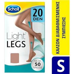 Scholl Light Legs Καλσόν Διαβαθμισμένης Συμπίεσης 20 Den Small Μπεζ 1  Ζεύγος. Βοηθά στην καλή e11776a872a
